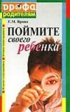 poymite_svoego_rebenka