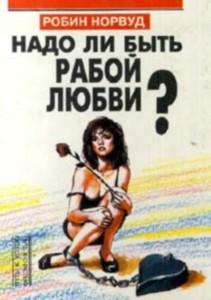 1383598307_norvud-robin-nado-li-byt-raboy-lyubvi