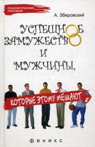 1426075844_uspeshnoe-zamuzhestvo-i-muzhchiny