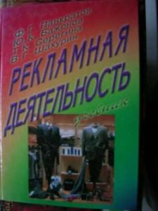 266475248_1_644x461_reklamnaya-deyatelnost-pankratov-fg-bazhenov-yuk-i-dr-kiev