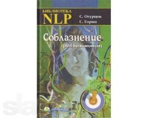 84797673_1_644x461_gorin-s-ogurtsov-s-soblaznenie-nlp-bez-kompleksov-odessa