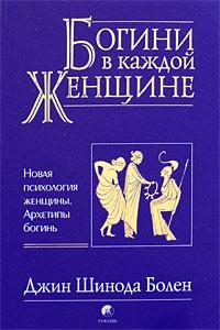 Bogini_v_kazhdoj_zhenschine._Novaya_psihologiya_zhenschiny._Arhetipy_bogin