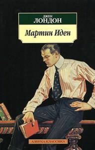 Dzhek_London__Martin_Iden