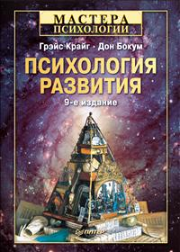 G._KrajgD._Bokum__Psihologiya_razvitiya._9e_izd.