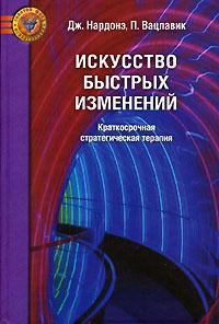 Iskusstvo_bystryh_izmenenij._Kratkosrochnaya_strategicheskaya_terapiya