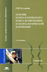 O._V._Huhlaeva_—_Osnovy_psihologicheskogo_konsultirovaniya_i_psihologicheskoj_ko