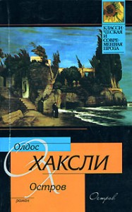 Oldos_Haksli__Ostrov