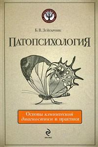 Patopsihologiya._Osnovy_klinicheskoj_diagnostiki_i_praktiki