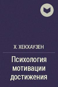 Psihologiya_motivatsii_dostizheniya