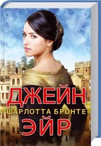 Sharlotta-Bronte--Dzheyn-Eyr