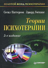 Teorii_psihoterapii