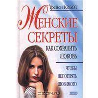 Trejsi_Kebot_—_Kak_sohranit_lyubov_chtoby_ne_poteryat_lyubimogo