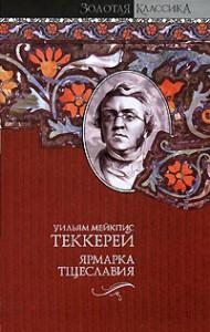 Uilyam_Mejkpis_Tekkerej__Yarmarka_tscheslaviya