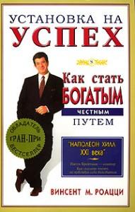 Ustanovka_na_uspeh._Kak_stat_bogatym_chestnym_putem