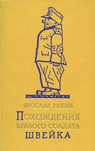 Yaroslav_Gashek__Pohozhdeniya_bravogo_soldata_Shvejka
