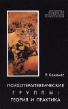book_2686_psihoterapevticheskie_gruppi