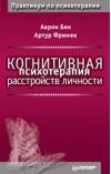 kognitivnaya_psihoterapiya_rasstroystv