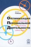 optimizatciya_personalnoi_deyatelnosti