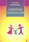 semeynaya_psihologiya