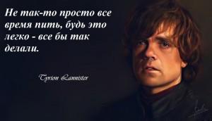Ведь-так-цитаты-ланистер-Игра-престолов-735667