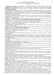 скан-договора-(1)