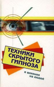 BFyusel-Tehniki_skrytogo_gipnoza_i_vliyaniya_na_lyudej