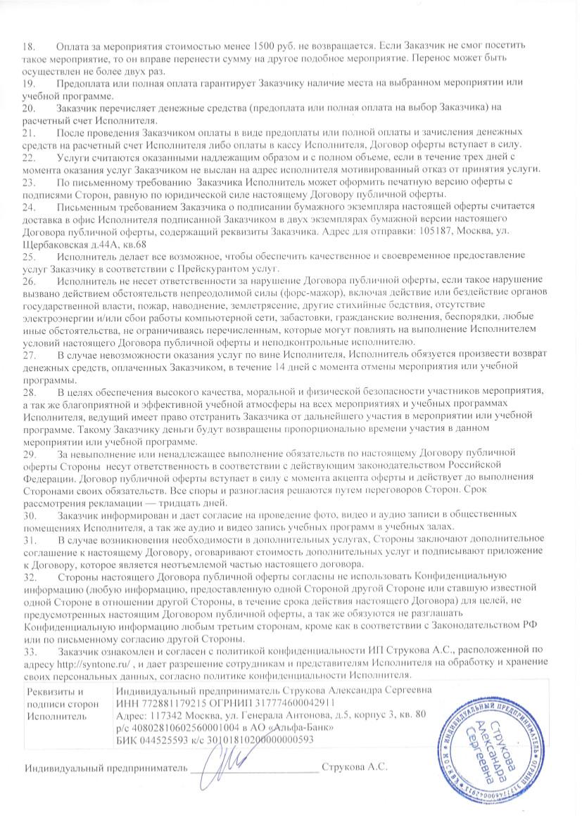 Договор оферта стр 2