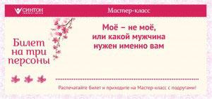 Bilet_na_troix_moe-ne-moe