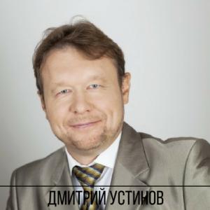 Д. Устинов
