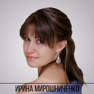 И. Мирошниченко 2
