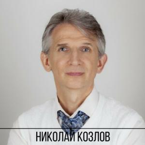 Н. Козлов 2