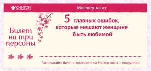 Bilet_na_troix_5_osibok
