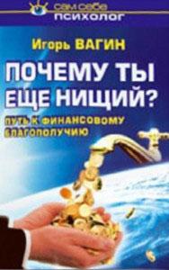 Igor-Vagin-Pochemu-ty-yeshche-nishchiy