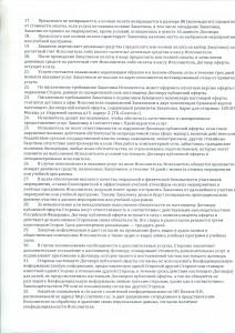 Dogovor_oferty_NIK_2