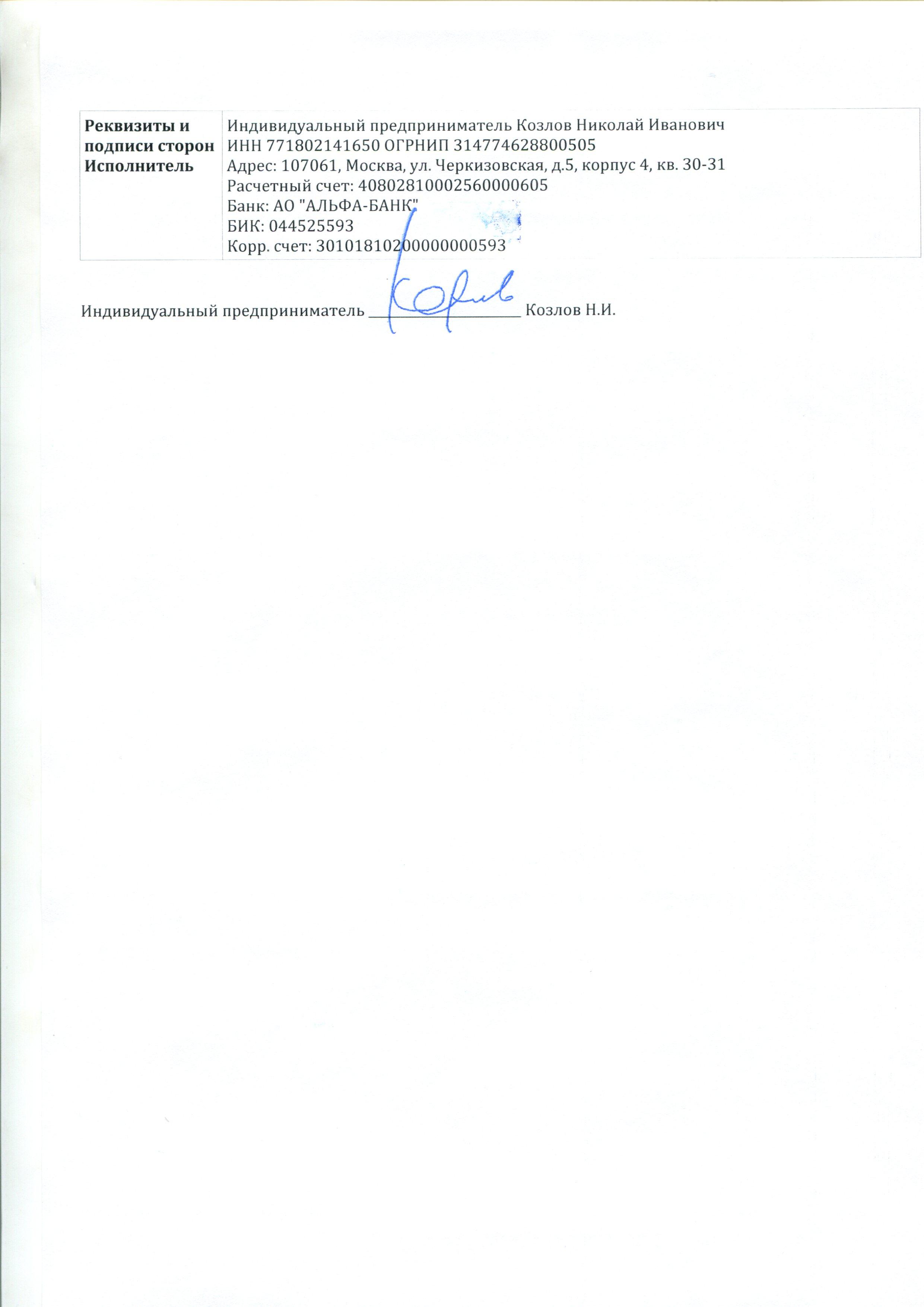 Договор публичной оферты3