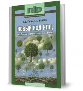 Книга Новый код НЛП с новой обложкой